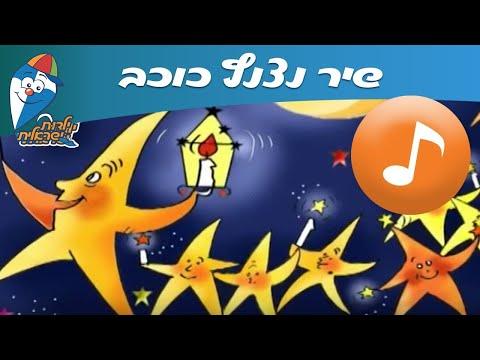 נצנץ כוכב – שירים מהעולם לילדים