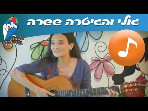גולי והגיטרה ששרה – הגיטרה ששרה