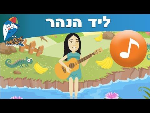 גולי והגיטרה – קליפ ליד הנהר