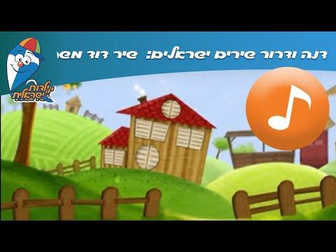 דנה ודרור שירים ישראלים: דוד משה