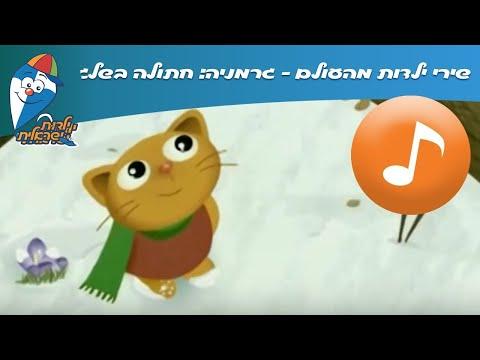 שירי ילדות מהעולם – גרמניה: חתולה בשלג
