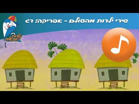 שירי ילדות מהעולם – אפריקה: דג