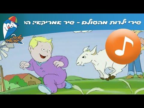 שירי ילדות מהעולם – שיר אמריקאי: הס ילדי