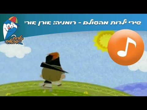 שירי ילדות מהעולם – רומניה: אורן אורן
