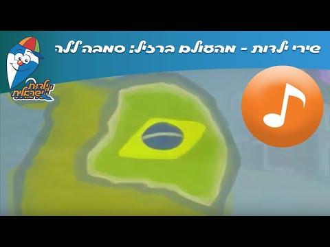 שירי ילדות מהעולם – ברזיל: סמבה ללה