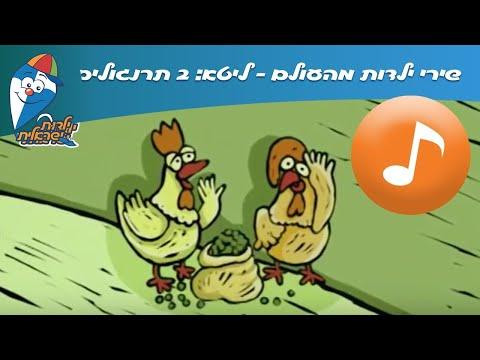 שירי ילדות מהעולם – ליטא: 2 תרנגולים