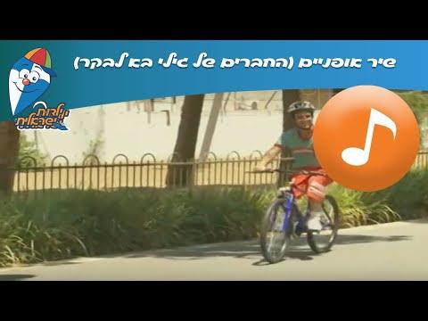 אופניים (החברים של גילי בא לבקר)