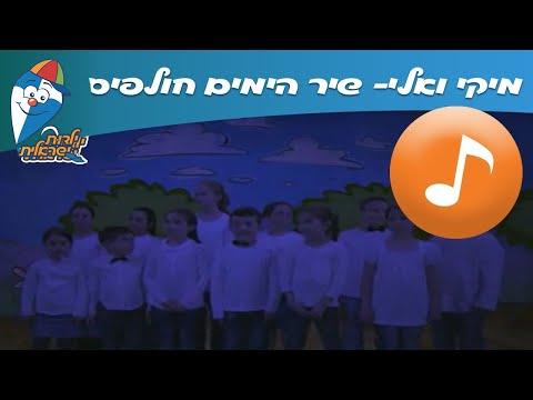 מיקי ואלי: הימים חולפים – שירי ילדים לראש השנה