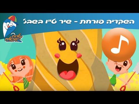 """השקדיה פורחת – שיר ט""""ו בשבט באנימציה לילדים"""