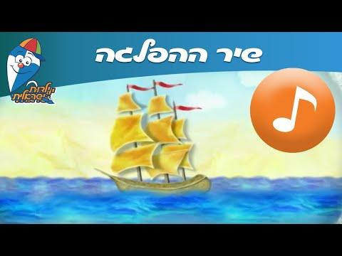 שיר ההפלגה – שיר לילדים ופעוטות
