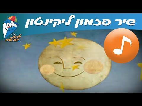 פזמון ליקינטון – שיר לילדים ופעוטות