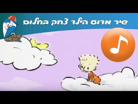 מדוע הילד צחק בחלום – שיר לילדים ופעוטות