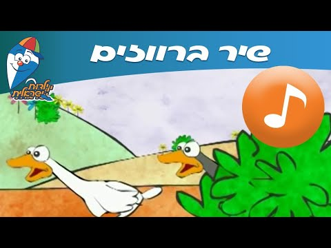 ברווזים – שיר לילדים ופעוטות