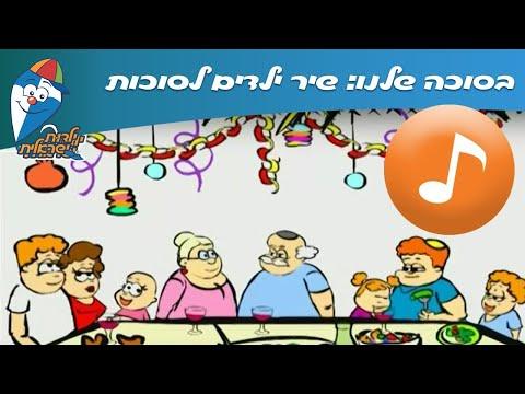 בסוכה שלנו: שיר ילדים לסוכות