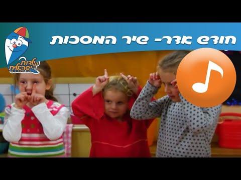 חודש אדר: שיר המסכות