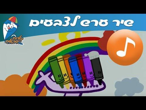 שיר ערש לצבעים