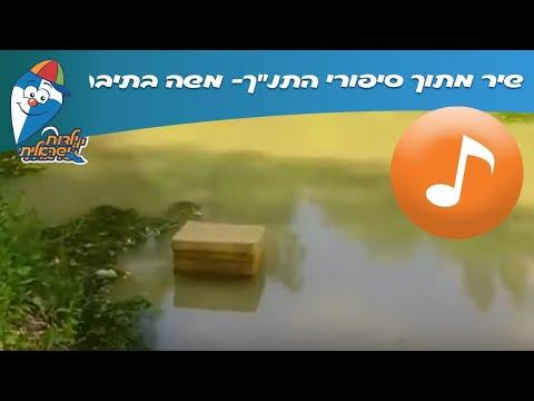 """משה בתיבה – שיר ילדים מתוך סיפורי התנ""""ך עם סבא טוביה"""