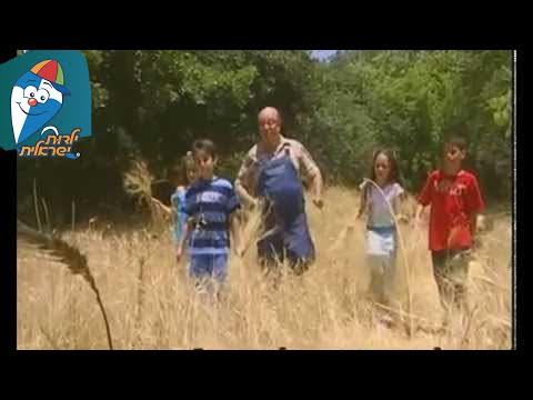 """מה אכלו בימי התנך? – שיר ילדים מתוך סיפורי התנ""""ך עם סבא טוביה"""