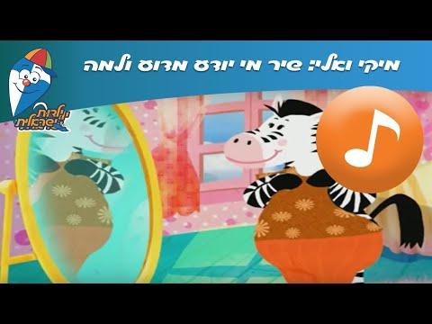 מיקי ואלי: מי יודע מדוע ולמה – שירי ילדים