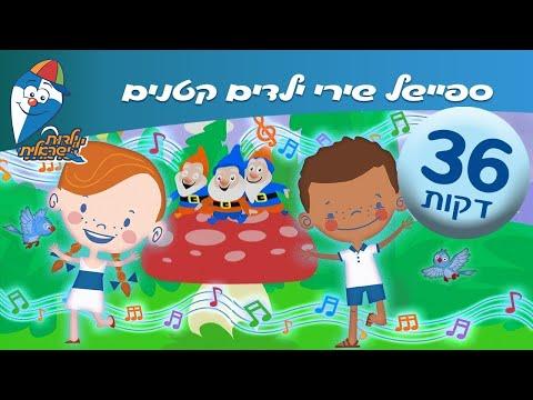 ספיישל שירי ילדים קטנים