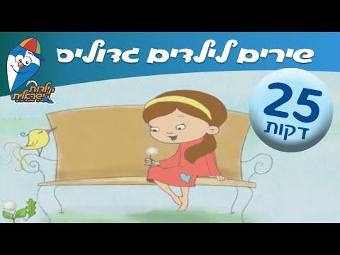 שירים לילדים גדולים – שירי ילדות ישראלים