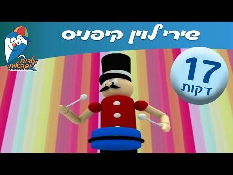 מחרוזת שירי לוין קיפניס- שירים ברצף לילדים ולפעוטות