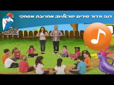 דנה ודרור שירים ישראלים: מחרוזת משחקים