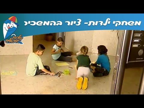 משחקי ילדות: ציור בהמשכים וכף כדור