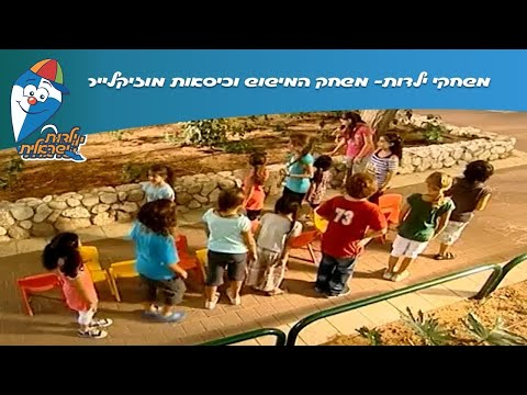 משחקי ילדות: משחק המישוש וכיסאות מוזיקליים