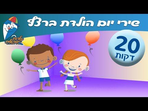 מחרוזת שירי יום הולדת ברצף – שירים לילדים