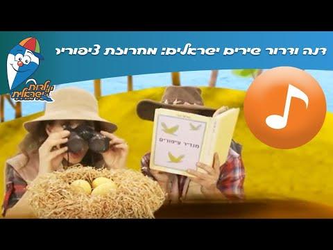 דנה ודרור שירים ישראלים: מחרוזת ציפורים