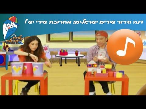 דנה ודרור שירים ישראלים: מחרוזת שירים