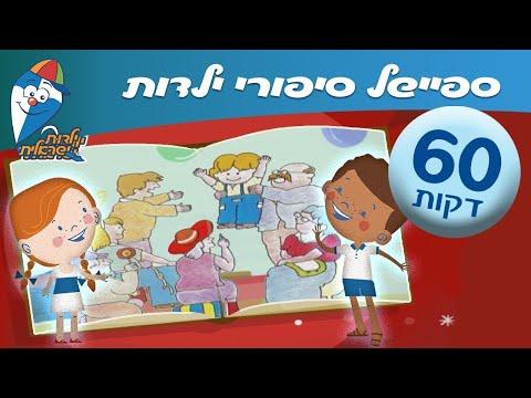 ספיישל סיפורי ילדות קלאסיים – סיפורי ילדות אהובים
