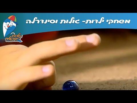 משחקי ילדות: גולות וסינדרלה
