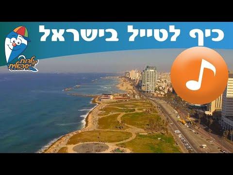 כיף לטייל בישראל