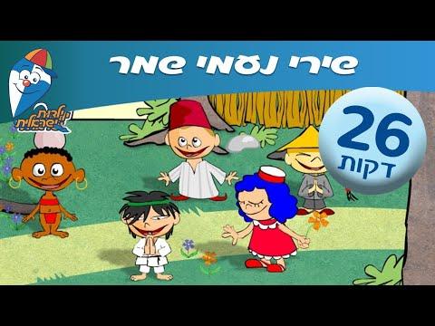 מחרוזת שיר נעמי שמר – שירים ברצף לילדים ולפעוטות