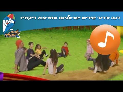 דנה ודרור שירים ישראלים: מחרוזת ריקודים