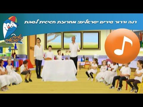 דנה ודרור שירים ישראלים: מחרוזת חגיגית לשבת – שירי ילדים