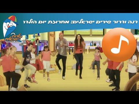 דנה ודרור שירים ישראלים: מחרוזת יום הולדת
