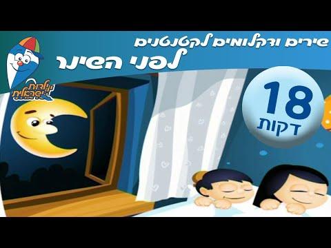 ספיישל שירים ודקלומים לקטנטנים לפני השינה