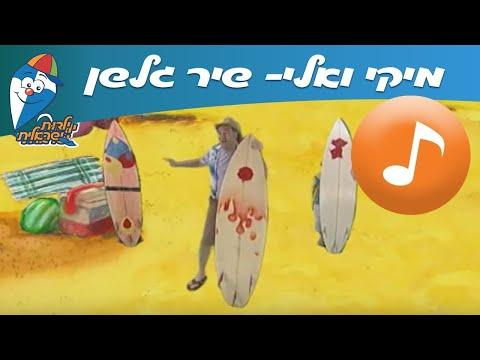 מיקי ואלי: גלשן – שיר קיץ ילדים