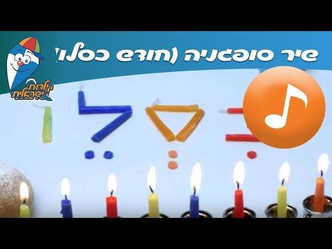 סופגניה (חודש כסלו) – שיר חנוכה לילדים