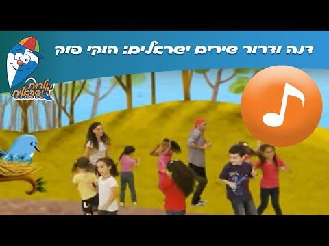 דנה ודרור שירים ישראלים: הוקי פוקי