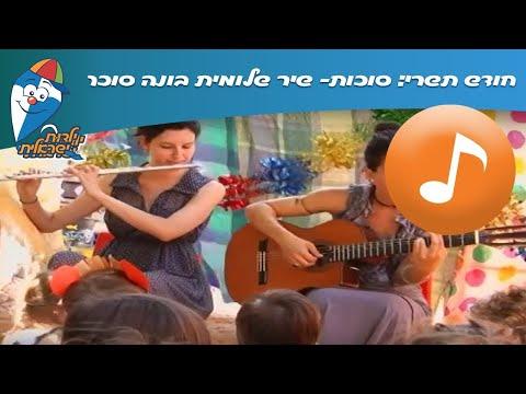 שירי ילדים לסוכות-חודש תשרי: סוכות – שלומית בונה סוכה