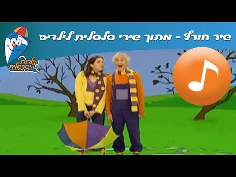 שיר חורף – מתוך שירי סלסלית לילדים