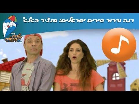 דנה ודרור שירים ישראלים: פנצ'ר בגלגל