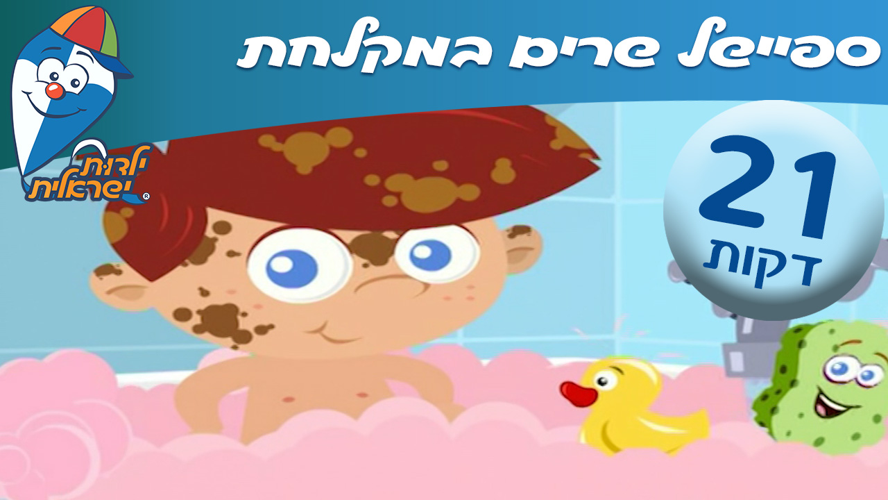 ספיישל שרים במקלחת
