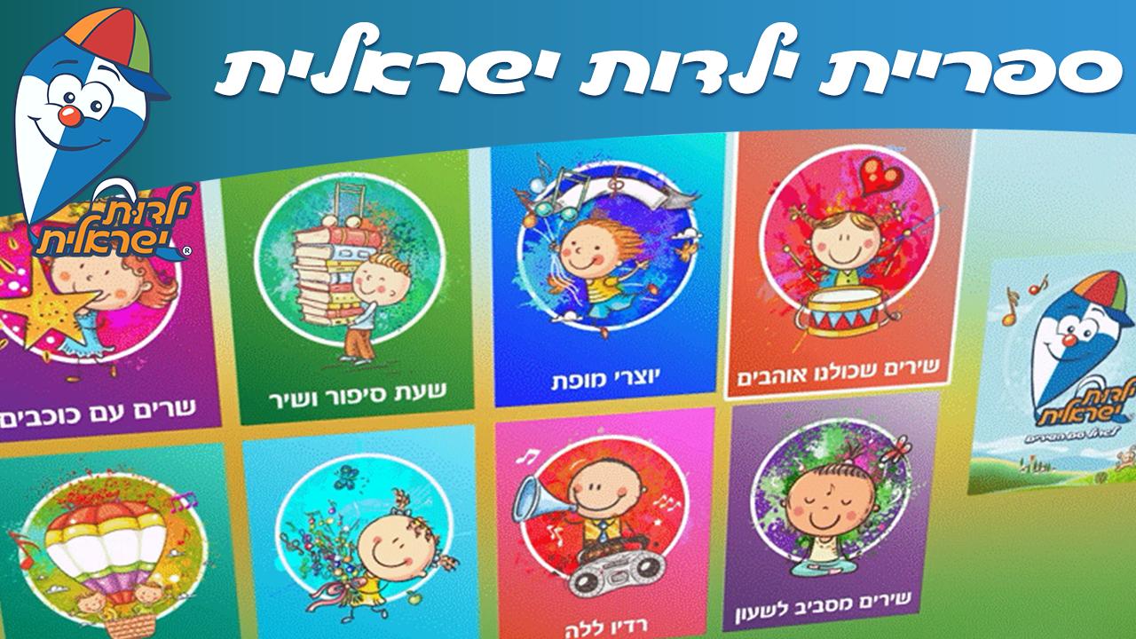 ספריית ילדות ישראלית