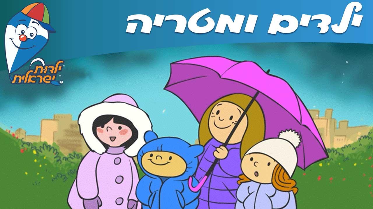 ילדים ומטריה