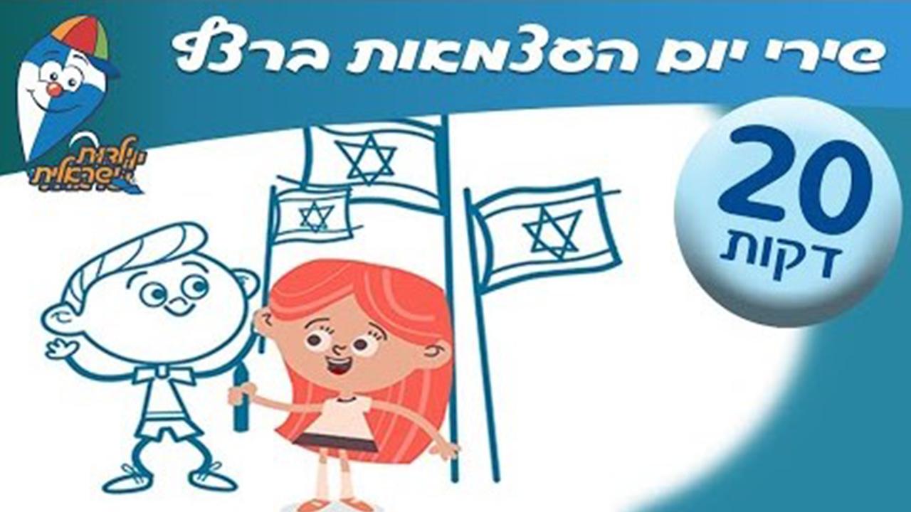 מחרוזת שירים ליום העצמאות – שירי ילדות ישראלים